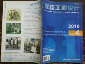 医药工程设计(2010年第4期)