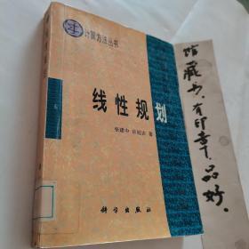 计算方法丛书:线性规划