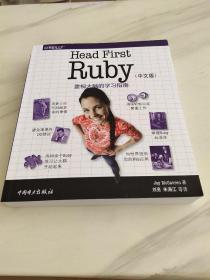 Head First Ruby(中文版)