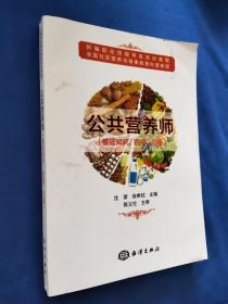 公共营养师:基础知识、四级、三级