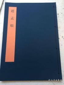 日本出版书学大系:赵孟頫