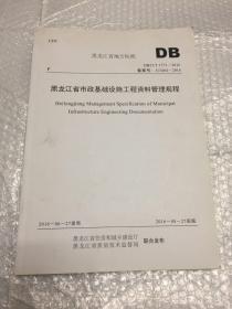 黑龙江省市政基础设施工程资料管理规程【黑龙江省地方标准DB23/T 1771-2016