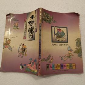水浒传-英雄好汉的本色(32开)平装本,1992年一版一印