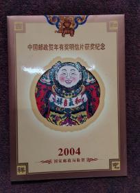 2004桃花坞小版张八份,单个面值8.8元