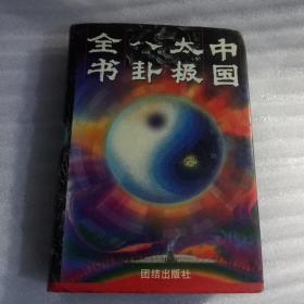 中国太极八卦全书(一版一印6000册)