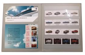 BMW宝马臻悦典藏周年礼册 宝马纪念邮票套装 BMW中国