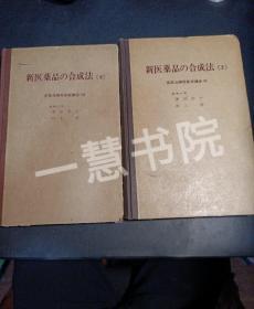 新医药品的合成法 上下两册  日文原版