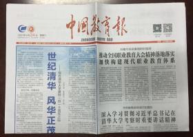 中国教育报 2021年 4月24日 星期六 第11409期 今日4版 邮发代号:1-10