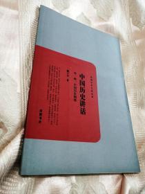 中国历史讲话(外一种:中国历史纲要)2011一版一印6000册(民国学术文化名著)