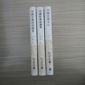 顾随讲坛实录  全三册