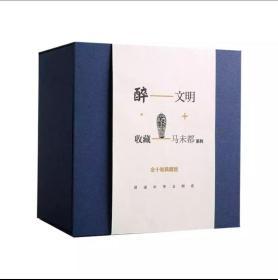 醉文明:收藏马未都(全十卷典藏版)