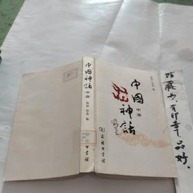 中国神话 中册
