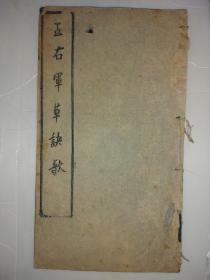 清孙丕廷辑,乌金初拓,王羲之草决歌,一册全,清精拓本