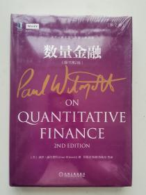 数量金融(原书第2版)(第2卷) 未拆封