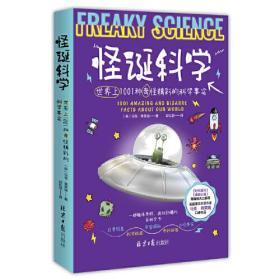 怪诞科学:世界上的1001种奇怪精彩的科学事实
