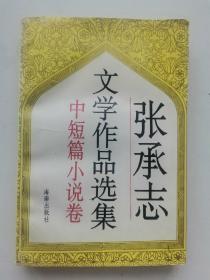 张承志文学作品选集(中短篇小说选)张承志签赠铃印本