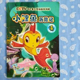 小鲤鱼历险记4