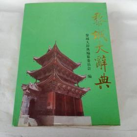 黎城大辞典 ALi Cheng Da Ci Dian
