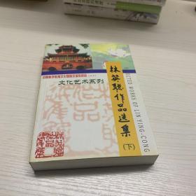 林英聪作品选集(下)