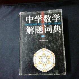 中学数学解题词典 上册