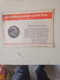新华社俄文电讯稿1968年2953