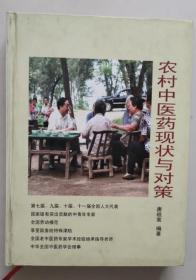 正版现货 农村中医药现状与对策 唐祖宣签赠本