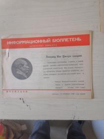 新华社俄文电讯稿1968年2957