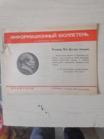 新华社俄文电讯稿1968年2948