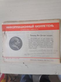 新华社俄文电讯稿1968年2966
