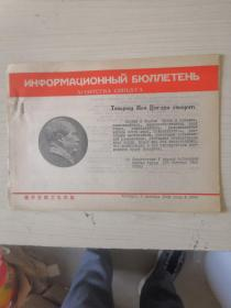 新华社俄文电讯稿1968年2945