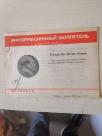 新华社俄文电讯稿1968年2947