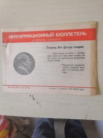 新华社俄文电讯稿1968年2967