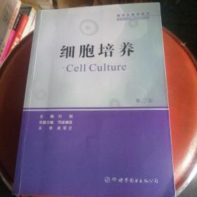 细胞培养(第3版)