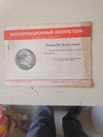 新华社俄文电讯稿1968年2801