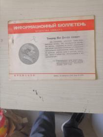 新华社俄文电讯稿1968年2696