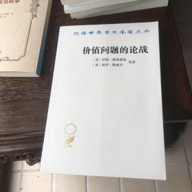 价值问题的论战/汉译世界学术名著丛书