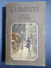 В.А.Соллогуб   俄文原版:俄罗斯著名作家索洛古勃的中短篇小说集(1988年,32开平装,443页)