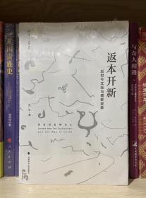 返本开新:近世今文经与儒家政教(全新塑封)