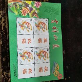 中国邮票  吉祥如意   02103706C