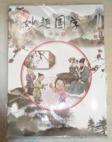 正版 妙趣国学·中班(共4册)9787302521112