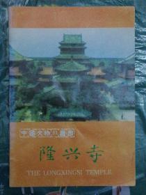 隆兴寺--中国文物小丛书