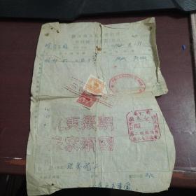 1952年 济南市人民政府税务局座商统一发货票 收执 印有抗美援朝 保家卫国
