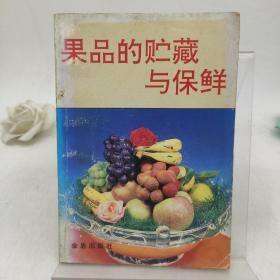 果品的贮藏与保鲜