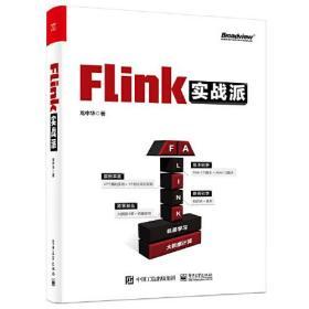 Flink实战派(双色版)9787121408526
