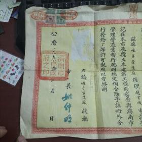 1950年 济南市人民政府营造业许可执照