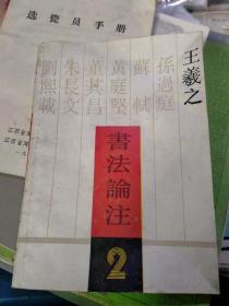 王羲之书法论注(2) 私藏品较好