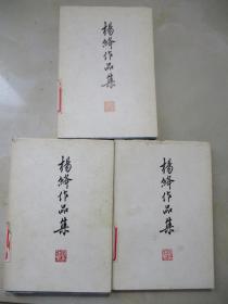 杨绛作品集(1-3册 )