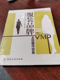 服装品牌VMP系统操作实务