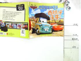 赛车总动员拼音图画故事书西班牙斗牛