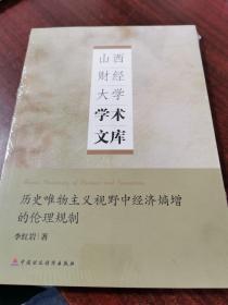 山西财经大学学术文库:历史唯物主义视野中经济熵增的伦理规制